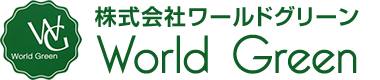 八王子の造園・植木・庭のお手入れ 株式会社ワールドグリーン